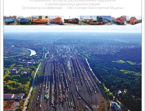 Сопровождение III Международной конференции холдинга СТМ