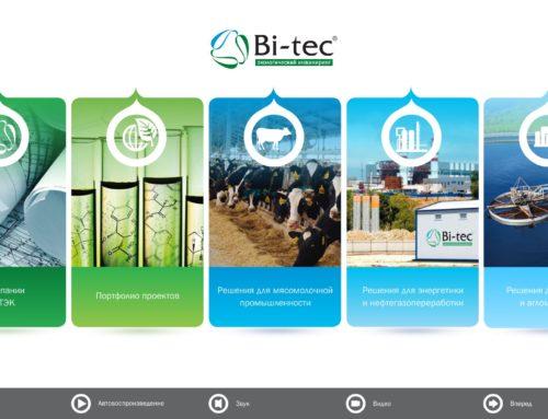 Мультимедийная презентация о «Научно-производственном предприятие Би-ТЭК»