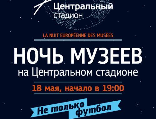 Виртуальный видеотур по Центральному стадиону Екатеринбурга