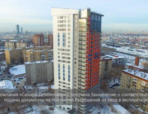 Ролик о строительстве жилого комплекса «Свой круг» в Екатеринбурге