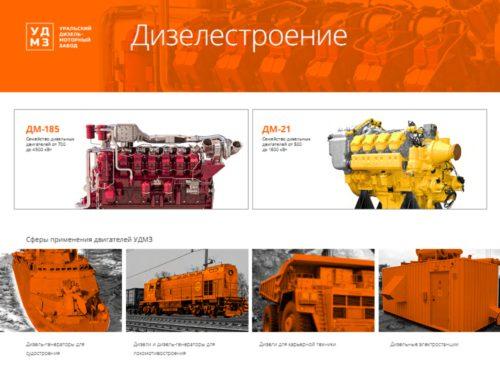 Мультимедийная презентация холдинга «Синара — Транспортные машины»