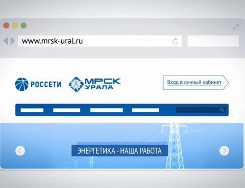 Анимационный ролик о работе в личном кабинете на сайте ОАО «МРСК Урала»