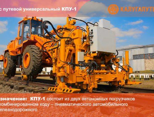 Комплекс путевой укладочный КПУ-1 производства завода «Калугапутьмаш»