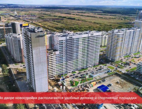Ролик о строительстве второй очереди жилого комплекса «Перемена»