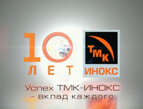 Корпоративный фильм к 10-летию предприятия ТМК-ИНОКС
