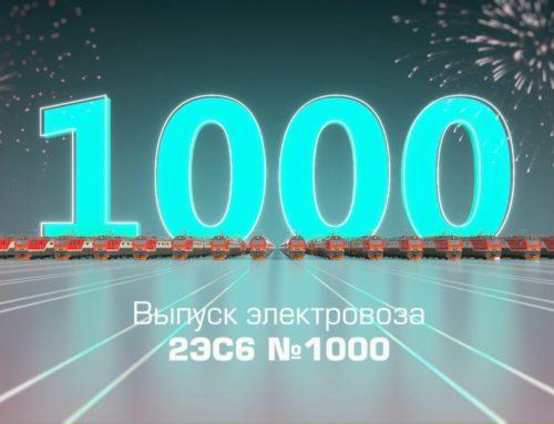 Анимационный ролик создан к выпуску юбилейного 1000-го грузового электровоза 2ЭС6